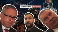 Андрей Костин, Петр Козлов, Игорь Сечин