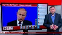 Путин провел свою линию