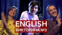 """Участники шоу """"Пятерка по английскому"""" (викторины о Британии и английском языке / проект BBC """"Как выучить английский"""")"""