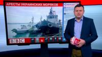 Аресты украинских моряков