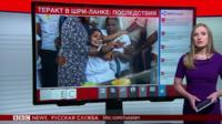 теракт на Шри-Ланке. Последствия