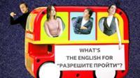 """Заставка мультика """"Английский язык на каждый день"""" / проект Би-би-си """"Уроки английского и тесты"""""""