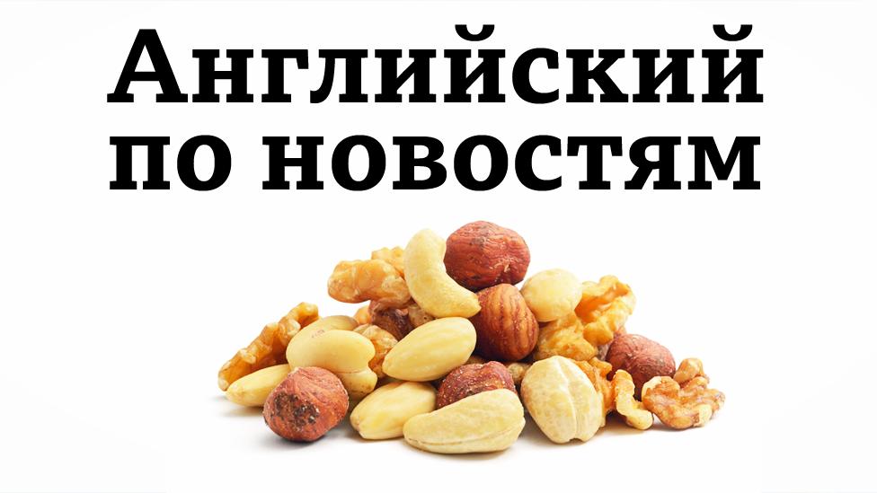 Английский язык по новостям / Разные сорта орехов (заставка видеоурока Lingohack)