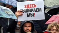 Митинг 10 августа на проспекте Сахарова