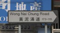 The last shoe shop on Hong Kong's Wong Nai Chung Road is closing.