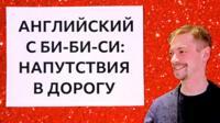 """Герой мультфильма """"Английский язык на каждый день"""" / проект """"Learn English with the BBC"""""""