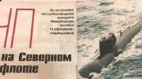 Russian media react to sub sailor tragedy