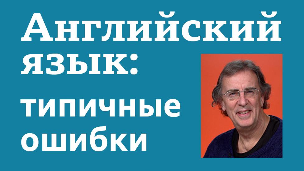 Английский язык: типичные ошибки / Лингвист Би-би-си Джон Прайс - об ошибках, которые делают в английском носители русского языка