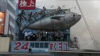 Tsukiji fish market sign