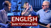 """Ведущий и участники викторины №6 по английскому языку Анна и Грант (проект """"Уроки английского"""" на Би-би-си)"""