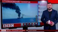 Столкновение танкеров