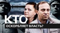 Светлана Бакшеева и Дмитрий Попперек