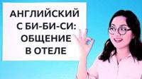 "Герои мультика ""Английский язык на каждый день"" - проект ""Learn English with the BBC"""