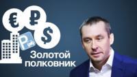 Арестованное имущество полковника МВД Дмитрия Захарченко оценивается в сумму около 9 миллиардов рублей.