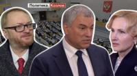 Милонов, Володин, Яровая на фоне Госдумы