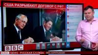 США разрывают договор с РФ?