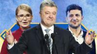 Как агитируют главные кандидаты на Украине