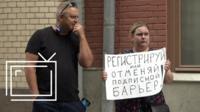 Пикет в Москве