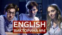 """Участники шоу """"Пятерка по английскому"""" (викторины о Британии и современном английском языке) / проект Би-би-си """"Как выучить английский"""""""