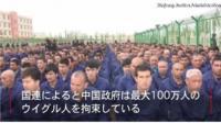 国連、中国政府がウイグル人100万人拘束と批判