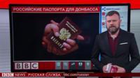 российские паспорта для Донбасса
