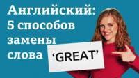 """Английский язык: 5 способов замены слова 'GREAT' / Уроки английского, аудио, видео, мультфильмы, тесты """"Проверь себя"""""""