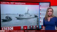 Россия и Украина спорят из-за кораблей