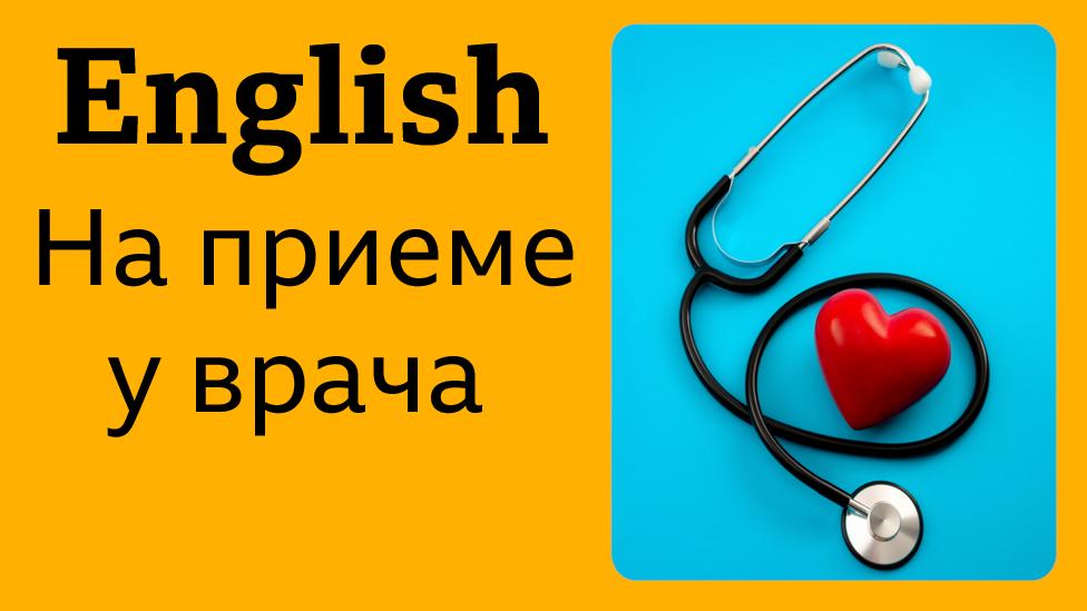 Английский язык. На приеме у врача (Learning English: уроки, лайфхаки, тесты, викторины)