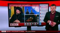 Автокефалии Украине и... России