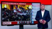 Столкновения в Тбилиси