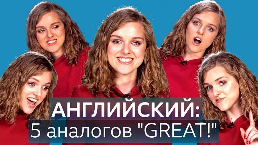 Английский язык: 5 способов замены 'GREAT!' / Ведущая экспериментального видеопроекта Би-би-си