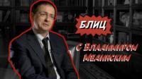 Министр культуры России Владимир Мединский ответил на блиц-опрос Русской службы Би-би-си