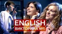 """Участницы шоу """"Пятерка по английскому"""", викторины BBC о Британии, британцах и английском языке / Как учить английский / Уроки английского и тесты BBC Learning English"""