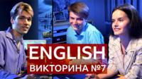 """Ведущий и участники викторины №7 """"Пятерка по английскому""""/ проект Би-би-си """"Как учить английский"""" / Уроки английского и тесты BBC Learning English"""