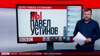 Дело Павла Устинова