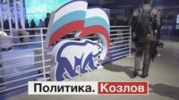 """Символ партии """"Единая Россия"""""""