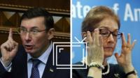 Юрий Луценко и Мари Йованович