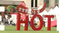 Sign at hot pepper festival in Seoul