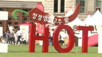 Sign at hot pepper festival in Seoul