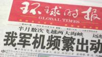 Газета Global Times