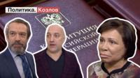 Машков, Прилепин и Роднина на фоне Конституции РФ