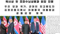 Front page of North Korean paper