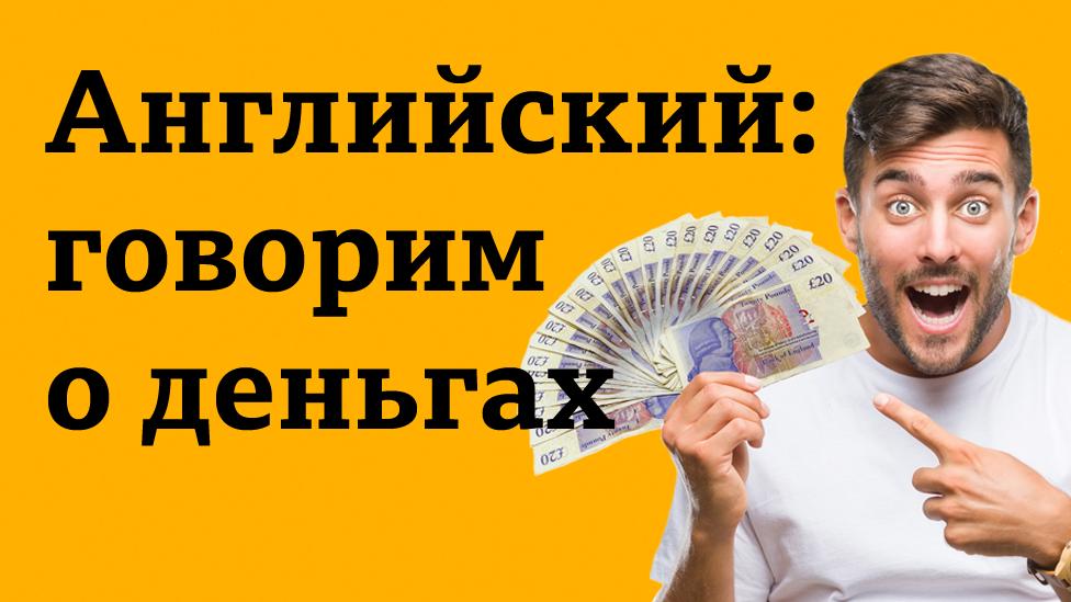 Английский язык. Говорим о деньгах / Learning English: видео, уроки, лайфхаки, тесты