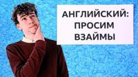 """Герой мультфильма Английский язык на каждый день"""" / """"Learn English with the BBC"""""""