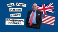"Владимир Познер (коллаж) / Проект Би-би-си ""Уроки английского и тесты BBC Learning English"""