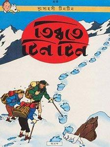 The Bengali translation of Tintin in Tibet