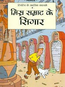 Hindi translation of Cigars of the Pharaoh