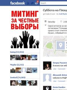 Facebook page on Revolution Square rally