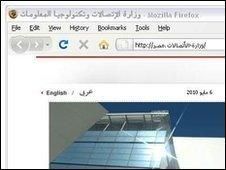 Website for the Egyptian Ministry of Communications