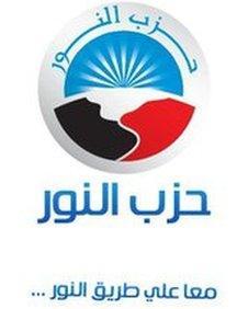 Al-Nour party logo